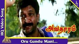 Oru Gundu Mani Kulunguthadi Video Song |Avatharam Tamil Movie Songs |Nassar|Revathi|Pyramid Music
