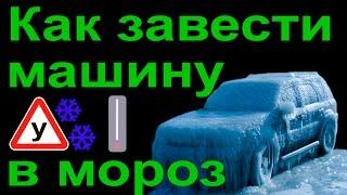 Как правильно заводить машину в мороз