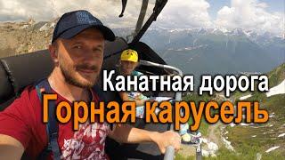 Горный Сочи и канатная дорога Горная карусель, 2200 метров!