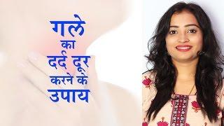 गले का दर्द दूर करने के घरेलू उपाय | Home Remedies for Throat Pain in Hindi / Throat Pain Treatment