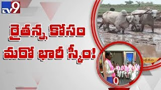 KCR to launch new scheme for farmers - TV9