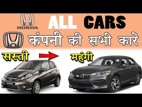 Honda All Cars With Price In India 2019 (Explain In Hindi)