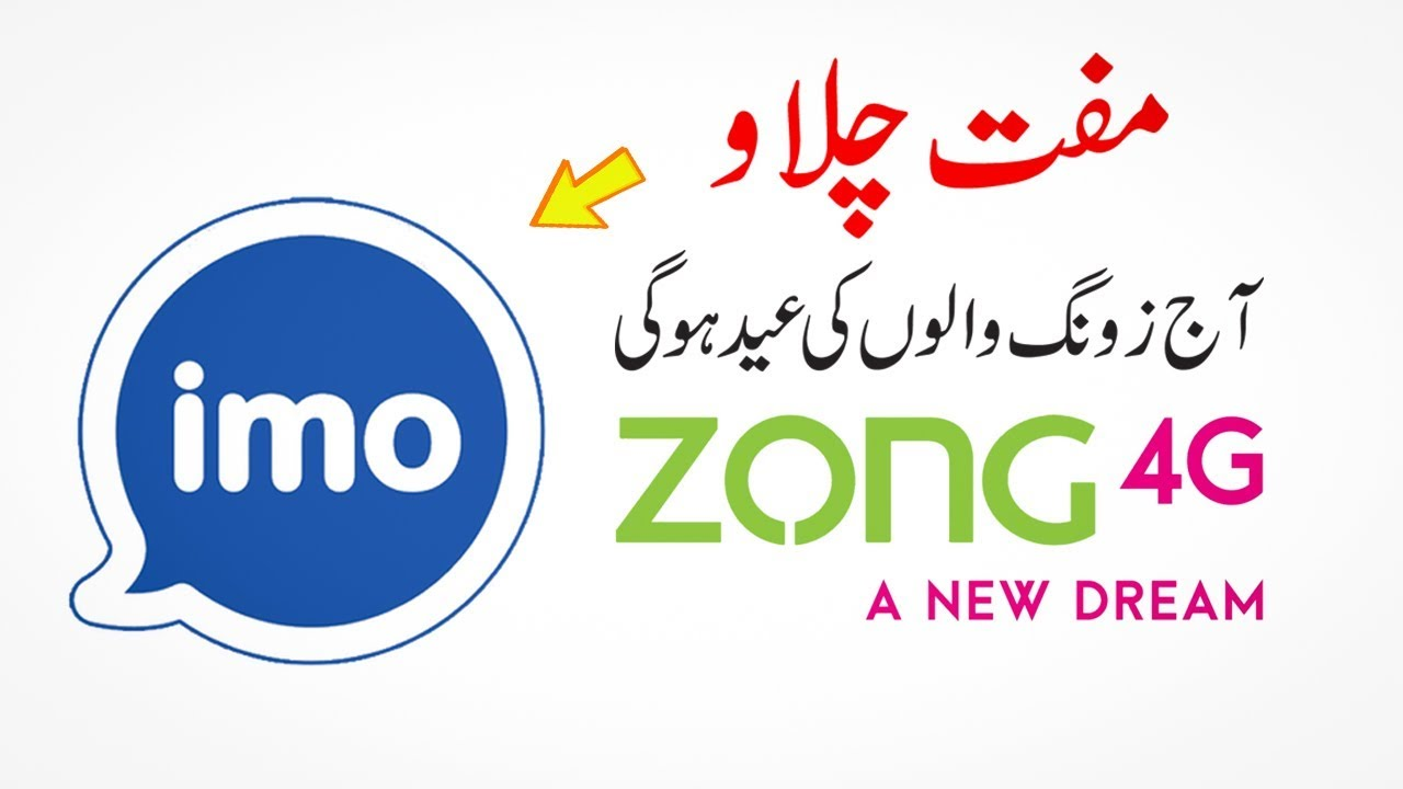 Zong Free IMO Code 2018 | Best 4 You