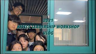 [VLOG] 베트남 호치민시한국국제학교 2021 학생회…