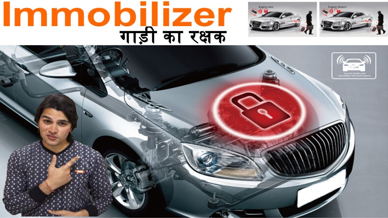 Engine Immobilizer : Anti-theft system explained #AnkushTyagiExplains