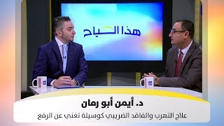 د. أيمن أبو رمان - علاج التهرب والفاقد الضريبي كوسيلة تغني عن الرفع