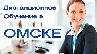 Дистанционное обучение в Омске