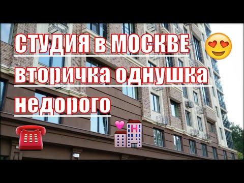 Купить студию в Москве недвижимость вторичка однушка недорого дизайн