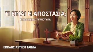 Χριστιανικές Ταινίες  «Μην μπλέκεστε στις υποθέσεις μου» Κλιπ 2 - Αποδοχή του ευαγγελίου της δεύτερας παρουσίας του Κυρίου Ιησού και αρπαγή ενώπιον του Θεού