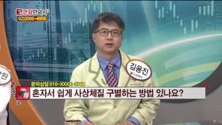 건강한의사 김용진 원장의 사상체질진단법