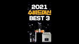 수비드머신 추천 BEST3