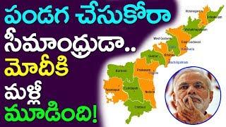 Good News For Andhra Pradesh People | Once Again Narendra Modi In Deep Trouble | Take One Media | AP