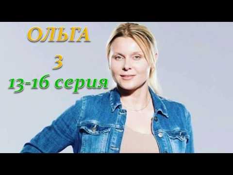 Кадры из фильма Ольга - 3 сезон 15 серия