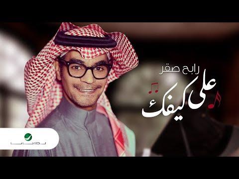 Rabeh Saqer … Ala Kefak - Lyrics Video | رابح صقر … على كيفك - بالكلمات