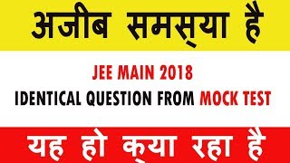 JEE MAIN 2018 LATEST NEWS TODAY HINDI | CBSE JEE MAIN 2018 identical questions from mock test