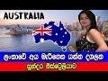 ලංකාවේ අය මැරීගෙන යන්න දගලන ඔස්ට්රේලියාව - Things You Didn't Know About Australia