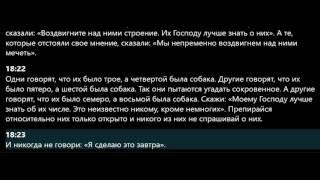 Скачать сура 18 сура аль кахф сура пещера коран на русском языке читает Мишари Рашид алафаси