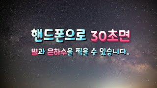 서울근교 별과 은하수가 잘 보이고 사진촬영명소 화천조경…