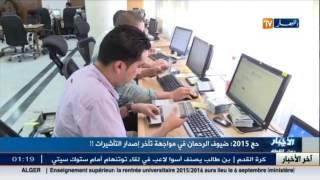 ضيوف الرحمان مستاؤون لتأخر اصدار تأشيرات الحج