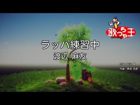 【カラオケ】ラッパ練習中/渡辺 麻友