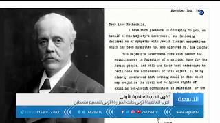 تقرير |   الحرب العالمية الأولى .. شرارة تقسيم فلسطين