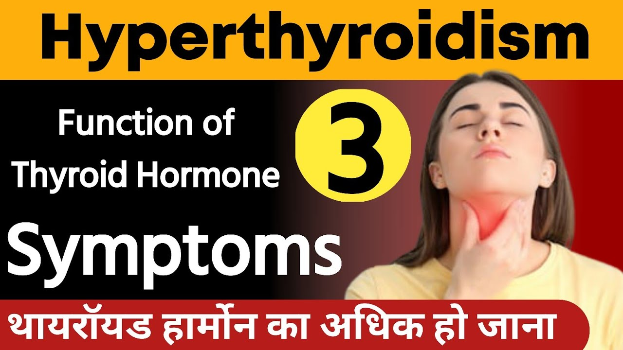 Hyperthyroidism In Hindi Hyperthyroidism Causes And Symptoms