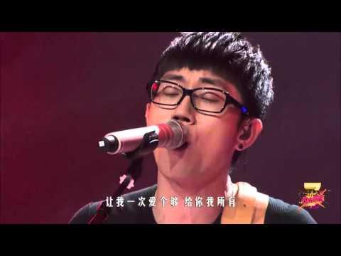 金志文《让我一次爱个够》— 我是歌手第四季谁来踢馆