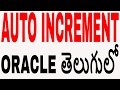 Auto Increment in Oracle in Telugu