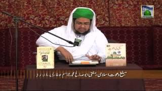 Allah Kay Huqooq - Islamic Bayan - Mufti Qasim Attari