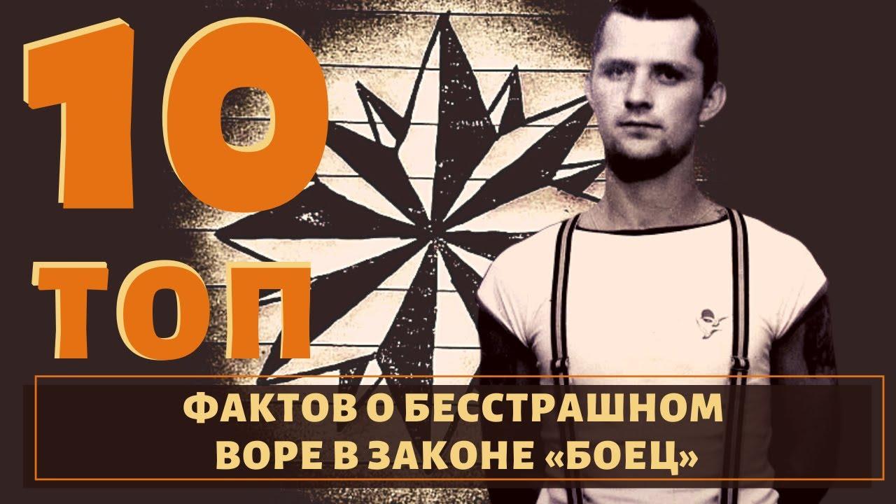 """ТОП 10 фактов о бесстрашном воре в законе  """"Боец""""!"""