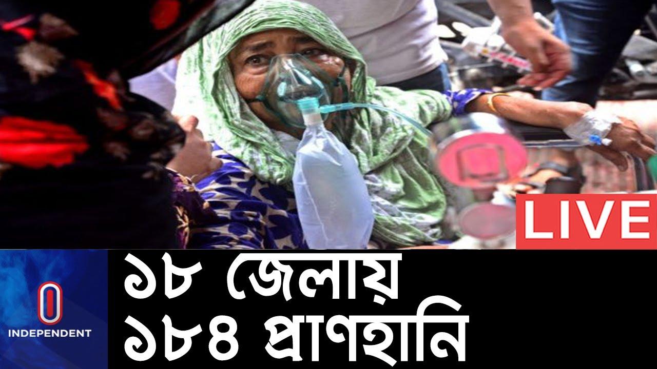 স্বাস্থ্যবিধি মানার প্রবণতা কম থাকায় পরিস্থিতি ভয়াবহ দিক যাচ্ছে || Corona Bangladesh