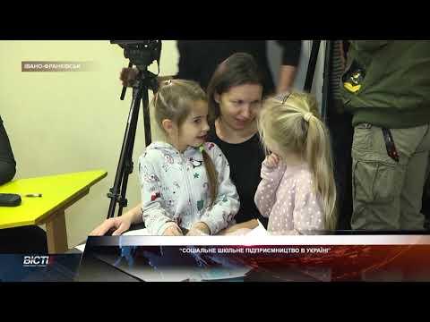"""Круглий стіл """"Соціальне шкільне підприємництво в Україні: створіть перший стартап ще у школі"""""""