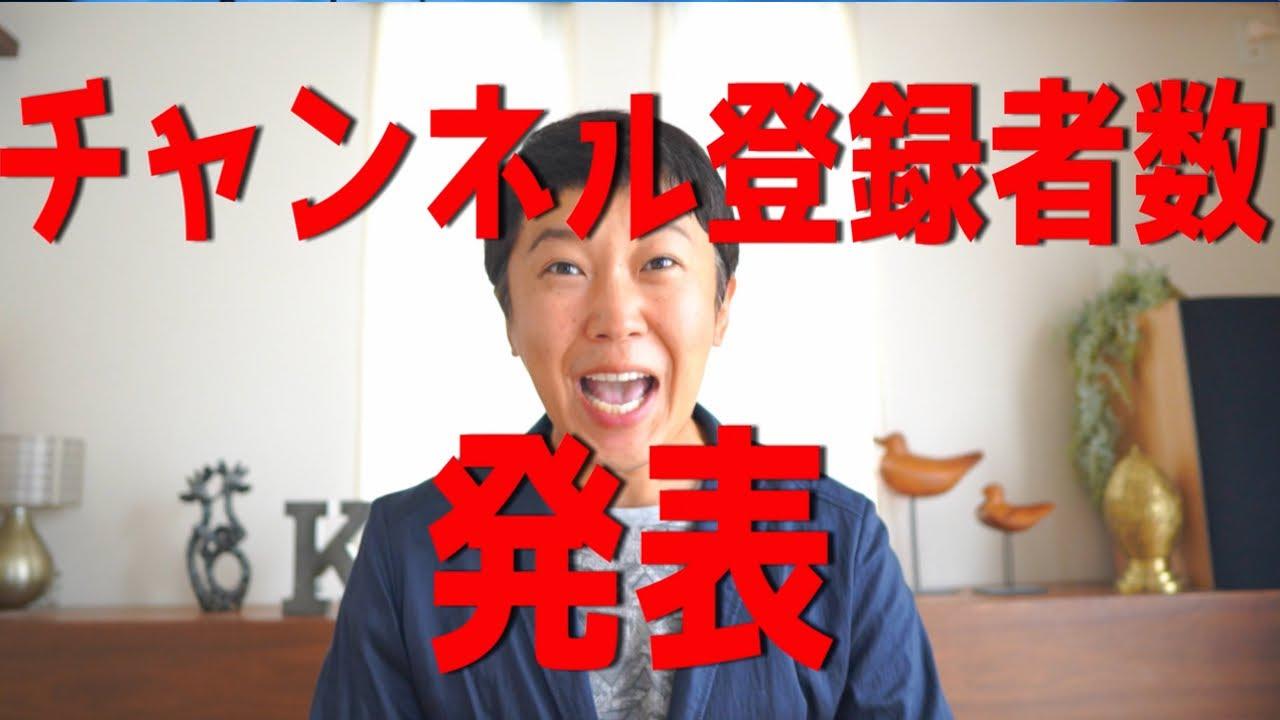 数 ず 登録 貴 ちゃんねる 者 石橋貴明のYouTube収入はいくら?江頭を超える?登録者数が激増!