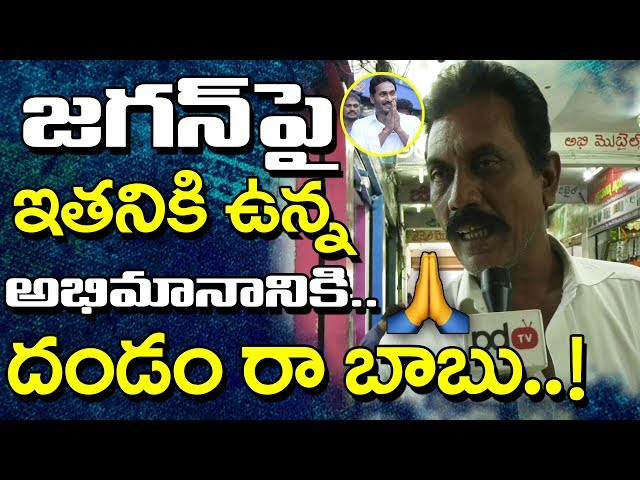 జగన్ అంటే ఎంత ఇష్టమో తెలుసా.? Kurnool Public Talk on Ys Jagan | PDTV News