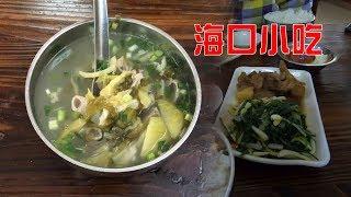 144 海南海口特色小吃,为什么叫辣汤饭,猪脚饭呢?看主播带你一探究竟2