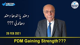 Sethi Sey Sawal | PDM Gaining Strength??? | 20 February 2021 | Najam Sethi Official