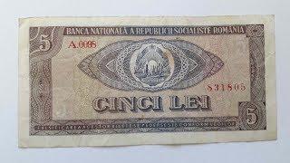 Европа Румыния 5 лей 1966 состояние Very Fine VF
