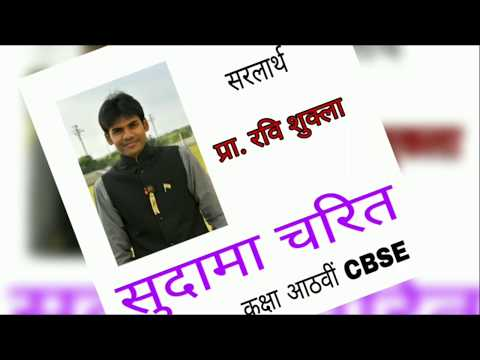 Sudama Charit(सुदामा चरित) Class 8 Hindi lesson Explanation By Ravi Shukla