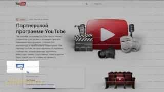 Партнерская программа YouTube Заполняем анкету. Урок 1. CLUBVB.RU