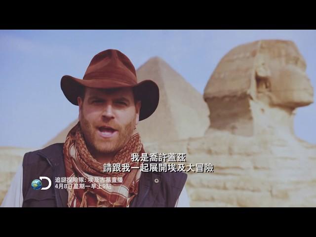 《追謎探險隊第4季:埃及古墓直播》 4月8日起,週一 早上9點「現場直播」