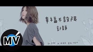 郭靜 Claire Kuo - 幸福不設限 Set My Life Free (官方版MV) - 2015 7-ELEVEN「世界巧克力大賞」甜美主題曲