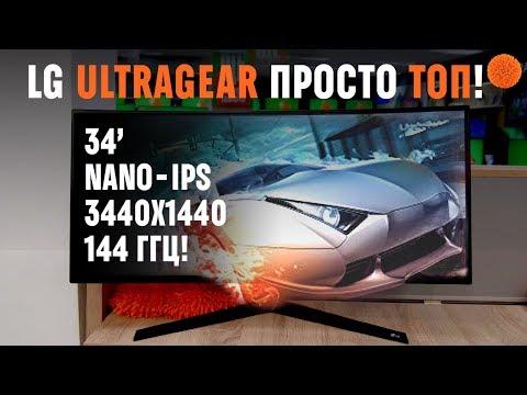 ПЛЮСЫ И МИНУСЫ игровых мониторов LG UltraGear | Обзор COMFY