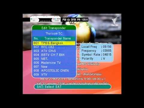 การรับชม ThaiPBS ของเครื่อง PSI รุ่น Dfix