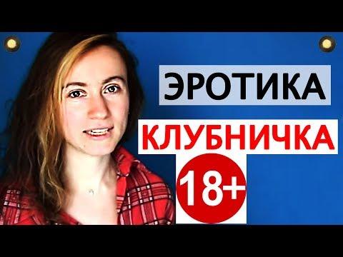 18+ ХОЧУ СТАТЬ ПОРНО-ЗВЕЗДОЙ?!