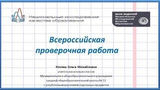 Обзор демоверсии ВПР по математике 4 класс 2018 год