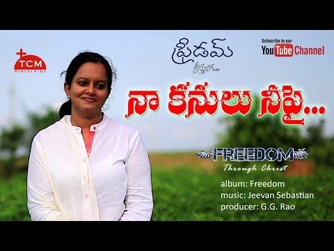 Naa Kanulu Neepai | Freedom | Telugu Christian Music