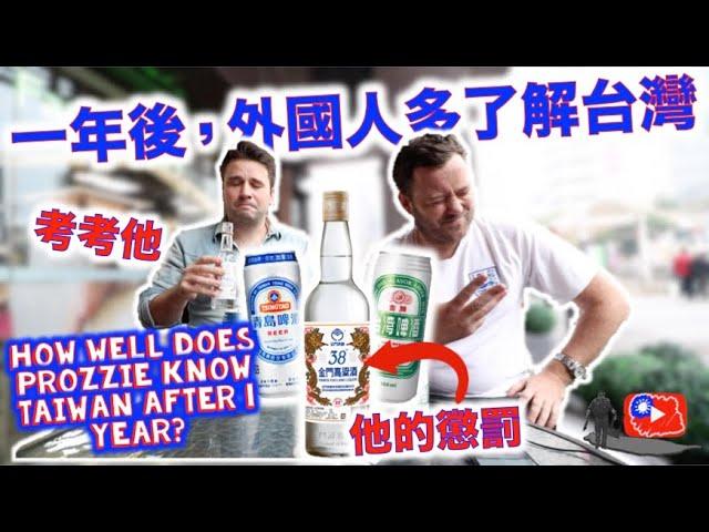 一年後,外國人多了解台灣? How well does PROZZIE know Taiwan after ONE YEAR?