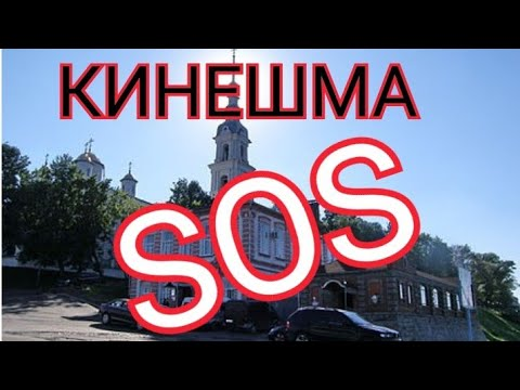 Кинешма. SOS.