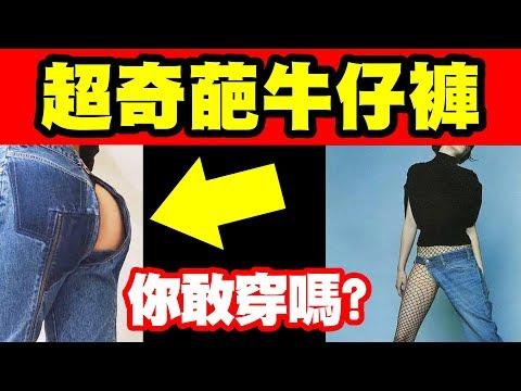 墨鏡哥|這些牛仔褲,你只敢看不敢穿!|上集(全2集)不小心又重發了= =