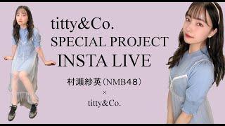 村瀬紗英 × titty&Co. 『コラボインスタライブ』2020年05月08日.